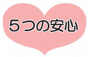 5つの安心_01 (2)